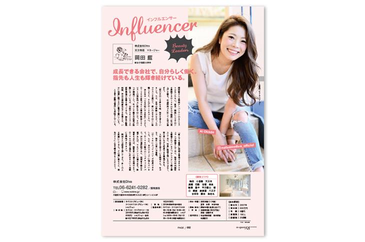 「リクエストQJ」に天王寺店岡田のインタビューが掲載されました。