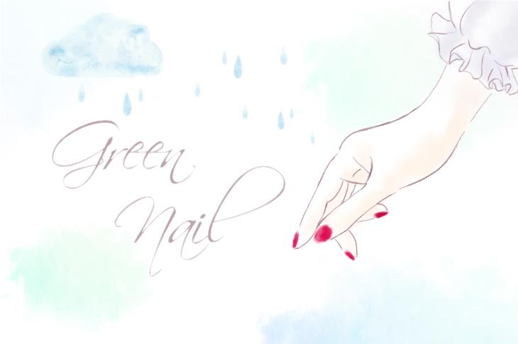 梅雨の季節はグリーンネイルに気をつけて!